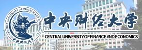 中央财经大学留学预科/HND/本